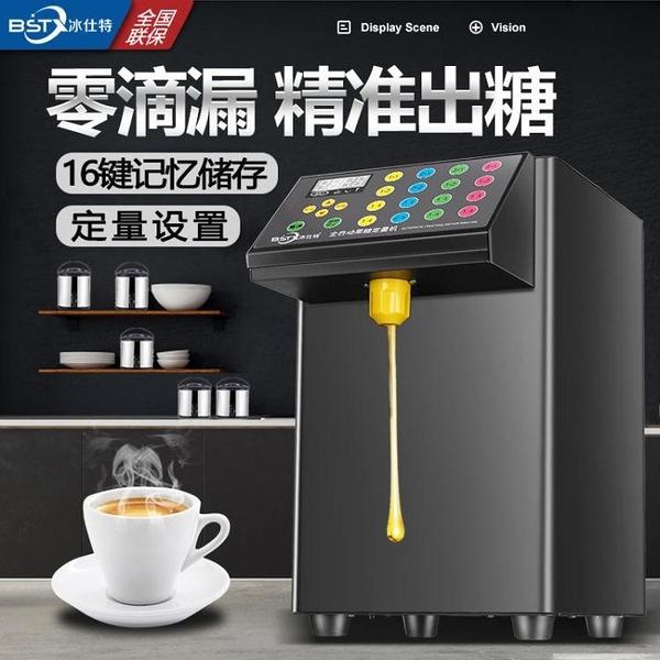 冰仕特果糖定量機商用奶茶店專用吧臺全自動全套設備臺灣果糖機儀 快速出貨
