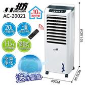 登錄送清淨機 北方 AC-20021 雙重過濾移動式冷卻機 AC20021 ( AC20020 後續機種) 水冷扇 水冷器 水冷器