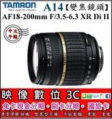 《映像數位》TAMRON 騰龍AF18-200mm F/3.5-6.3 XR Di II (A14) 標準變焦鏡頭 【平輸】B