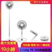 【Love Shop】Lileng P9 免插電USB風扇//落地風扇/超靜音/自然風/辨公室/居家兩用
