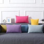 純色沙發抱枕靠墊客廳家用午睡枕長方形靠枕【極簡生活】