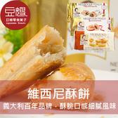 【豆嫂】義大利零食 維西尼千層酥餅(多口味)