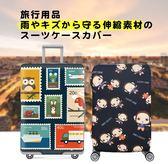 DF 生活趣館 - 行李箱保護套防塵套圖案款S尺寸適用19-21吋-共2色 ◆86小舖 ◆