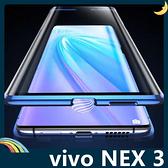 vivo NEX 3 萬磁王金屬邊框+鋼化雙面玻璃 刀鋒戰士 全包磁吸款 保護套 手機套 手機殼