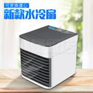 水冷扇 空調風扇 水冷空調扇 移動式冷氣機 冷風機 USB迷你風扇 無葉風扇 微型(80-3554)
