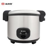 [SUNPENTOWN  尚朋堂]40人份煮飯鍋 SC-7200
