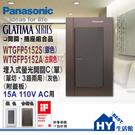 國際牌GLATIMA系列 WTGFP5152A 單切開關 附古銅色鋁合金蓋板