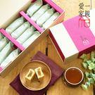 愛一家親.原味鳳梨酥(12入/盒)﹍愛食網