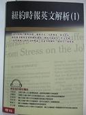 【書寶二手書T8/語言學習_GC9】紐約時報英文解析I_李振清