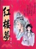 二手書博民逛書店 《紅樓夢(二冊)-中國古典文學2》 R2Y ISBN:9576501504│曹雪芹