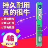 宏想 DDR3 1866 1600 1333 4G 臺式機內存條 支持雙通 三代不挑板