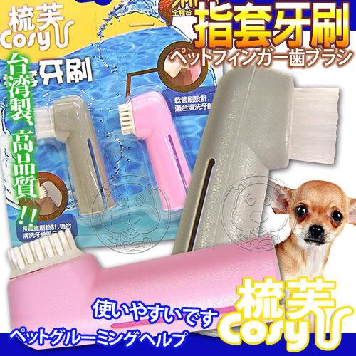 【zoo寵物商城】 Cory《梳芙》JJ-SF-026寵物用指套牙刷