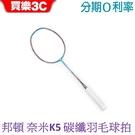 邦頓 奈米K5 碳纖維羽毛球拍 (不含球拍繩) MK-BMR-K5-BL