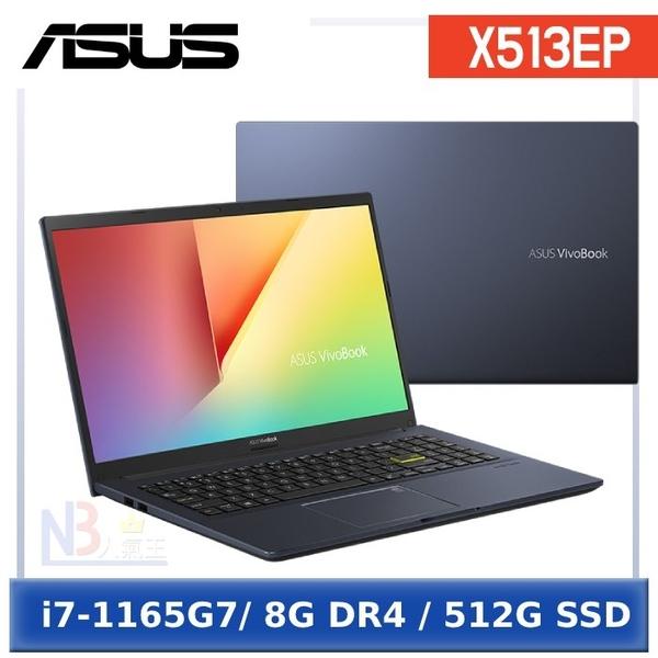 【限時下殺】ASUS X513EP-0281K1165G7 酷玩黑(i7-1165G7/8G/512GB SSD/MX330 2G/15.6FHD)