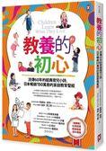 教養的初心:流傳60年的經典育兒小詩,日本暢銷150萬冊的家庭教育聖經(隨書贈【