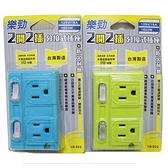 樂勁超電王2開2插分接式插座【愛買】