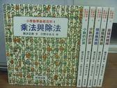 【書寶二手書T7/少年童書_NII】乘法與除法_小數的計算_簡易應用題等_6本合售