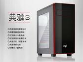 【台中平價鋪】全新 微星B150平台[GAMING-鎮魔缷甲] 四核獨顯SSD電玩機