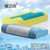 凝膠冰絲透氣太空波浪枕頭慢回彈記憶枕頭護頸枕頭