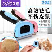 貓梳子貓毛清理器脫毛梳浮毛除毛寵物梳子貓梳貓刷狗梳子貓咪用品【這店有好貨】