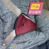 [7-11今日299免運]安全帶固定器  兒童/成人安全帶 調節器 防勒脖(mina百貨)【G0045】