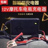 智慧12V踏板摩托車電瓶充電器1220AH蓄電池修復充電機幹水通用型(免運快出)
