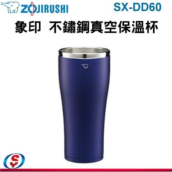 【信源電器】0.6L【象印-不銹鋼真空保溫杯】SX-DD60 藍色(AD)