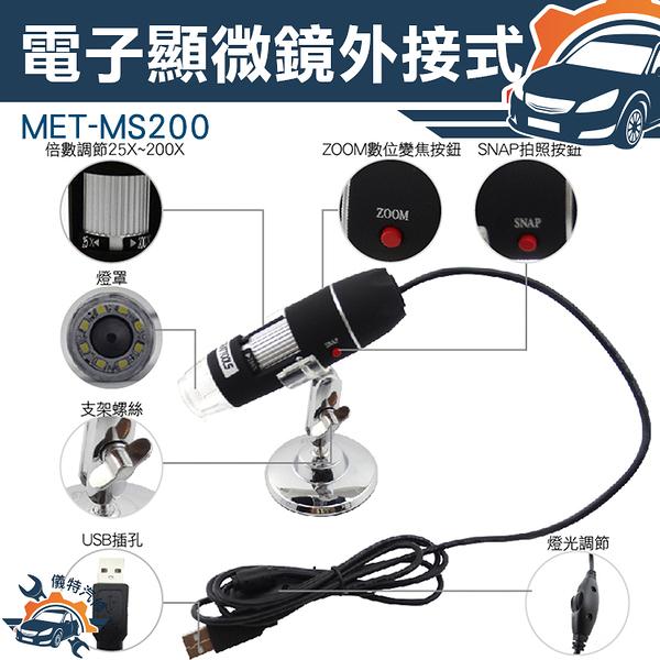 《儀特汽修》MET-MS200觀察動植物 骨董 電子顯微鏡外接式 200倍 電路板檢測 精密物件測量 放大檢視
