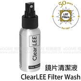 ClearLEE Filter Wash 鏡片清潔液 50ml (郵寄免運 正成貿易公司貨) 拭鏡液 Clear LEE Filter Wash