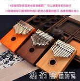 雙12購物節拇指琴 卡林巴琴 17音樂器kalimba琴初學者便攜式入門手指琴 法布蕾輕時尚