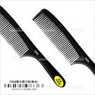 電木關刀梳-單支(T808)[57433]天天美容美髮材料