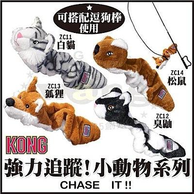*WANG*【逗狗棒賣場】美國KONG -ZC11-14《CHASE‑IT 強力追蹤!小動物系列》四種造型