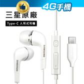 三星原廠 A60 A80 原廠耳機 TYPE-C 線控耳機 通話/音樂耳機 入耳式 麥克風【4G手機】