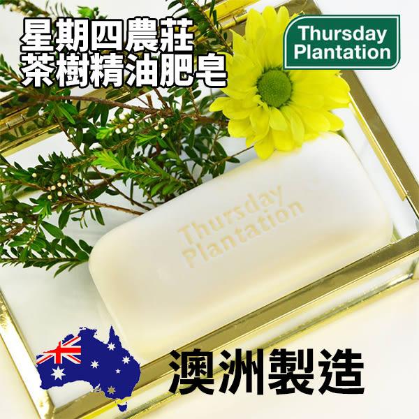澳洲星期四農莊 Thursday Plantation 茶樹香皂 125g 茶樹精油肥皂【PQ 美妝】