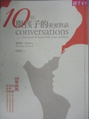 【書寶二手書T8/親子_JQT】10個與孩子的重要對話_施慕禮巴迪奇