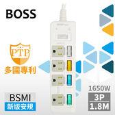BOSS 5開4插3P高溫斷電延長線-1.8米