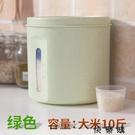 【快樂購】防潮防蟲米缸大米收納盒面粉桶...