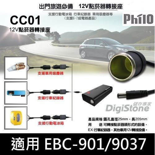 【免運】飛樂 12V 點菸器轉接座X1【適行車記錄器/行動電冰箱/汽車吸塵器及其他車用12V轉接設備】