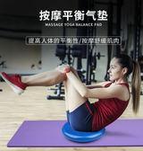瑜伽氣墊平衡墊感統康復訓練兒童平衡盤半圓初學者按摩球腳踝鍛煉      蜜拉貝爾