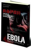 (二手書)致命伊波拉:它藏在哪裡?下一次大爆發會在何時?我們能遏止它嗎?