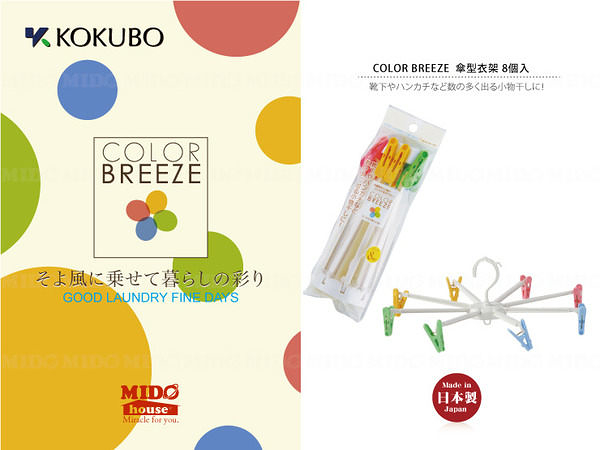 《Midohouse》KOKUBO 『日本小久保Color Breeze 傘型衣架 』8入