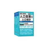109高考三級地方三等(戶政)專業科目(套書)