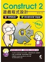 二手書《Construct 2 遊戲程式設計:HTML5、Android App 一次做完(附光碟)》 R2Y ISBN:9789863752851