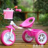 兒童三輪車幼兒童車寶寶腳踏車1-3-5歲小孩自行車嬰兒手推車QM 藍嵐