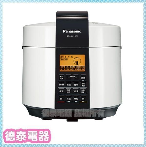 可議價~Panasonic 國際牌【SR-PG501】5公升微電腦壓力鍋【德泰電器】