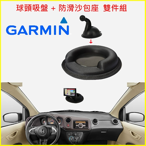 Garmin Nuvi GPS中控台支架子吸盤底座52/44/54/42/2457 65 61 55 衛星導航手機車架