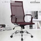 電腦椅 電腦椅辦公椅網布現代椅子會議椅轉椅靠背座椅子透氣老板椅YXS 「繽紛創意家居」