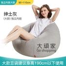 懶人沙發 豆袋單人臥室小沙發可愛女生椅子床上靠背椅榻榻米T