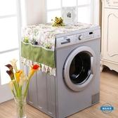 防塵罩冰箱罩 蓋巾洗衣機防塵罩冰箱巾田園布藝蓋巾單開門雙開門