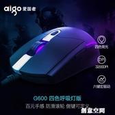 aigo愛國者鼠標有線靜音無聲USB電腦辦公筆記本台式商務家用吃雞電競游戲鼠標G600 創意空間